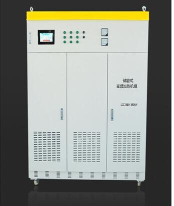 大中型储能式变频电磁加热机组1.jpg