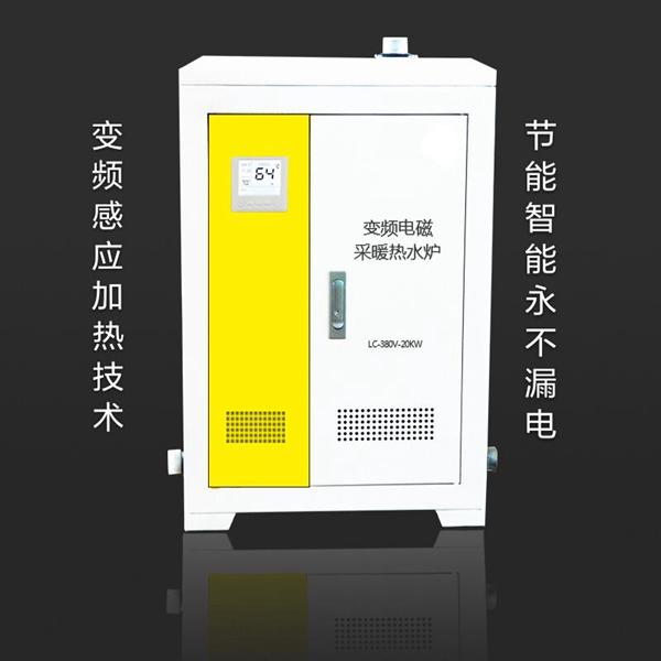 别墅专用变频蓄能电磁采暖热水炉.jpg